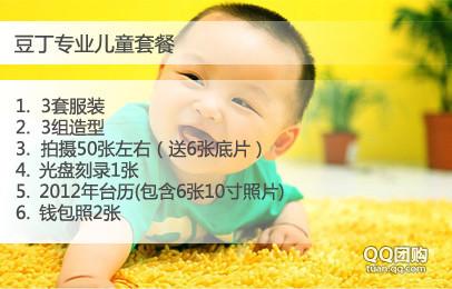 [豆丁儿童摄影团购][南京qq团购团购]【建邺区】仅15