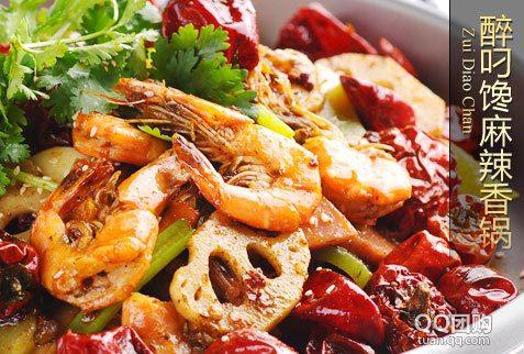 原价141元《醉叼馋》2-3人麻辣香锅套餐:锅底一份(含大虾6只,藕片图片
