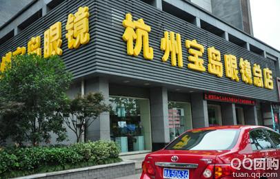 杭州宝岛眼镜连锁有限公司始创于上世纪九十年代