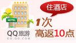 QQ旅游住酒店送成长值
