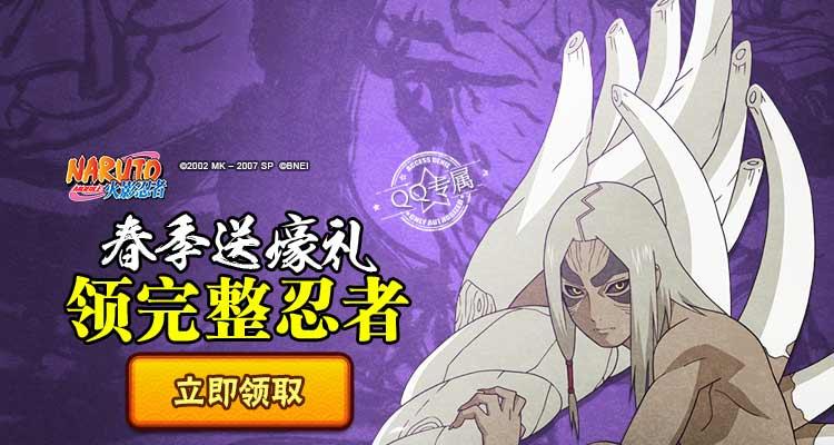 0317火影忍者_手q游戏中心