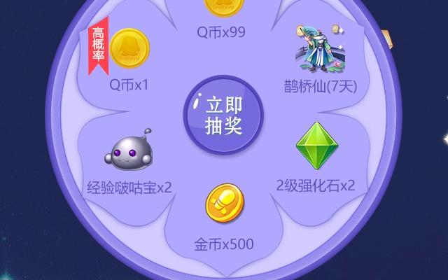 七夕情定弹弹堂_送爱心领1-99QB