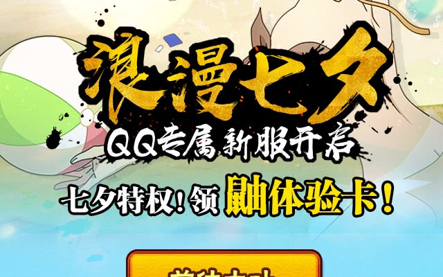火影忍者浪漫七夕升级送3-8QB