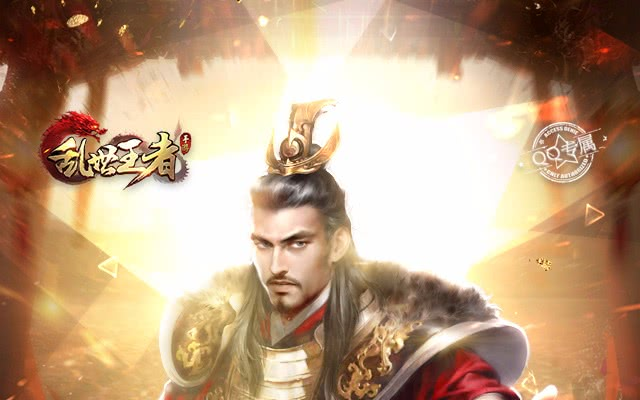 乱世王者二零一八领取1-11QB