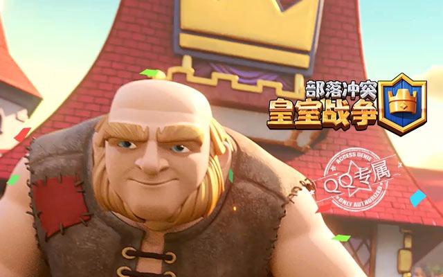 皇室战争新版本玩法抽2-188QB 腾讯视频VIP