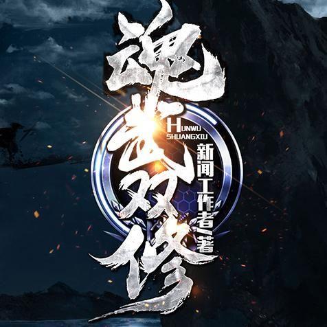 魂武双修—热血逆袭