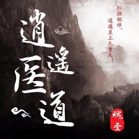 逍遥医道(红颜相伴,逍遥江湖)