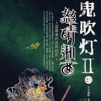 鬼吹灯Ⅱ之三怒晴湘西有声小说
