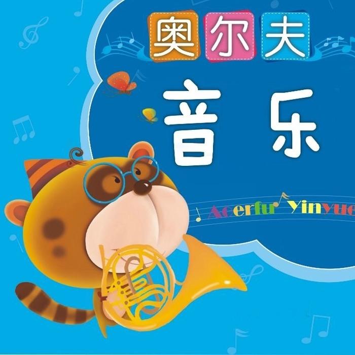 洪恩奥尔夫音乐律动_奥尔夫音乐节奏总谱_久久乐谱