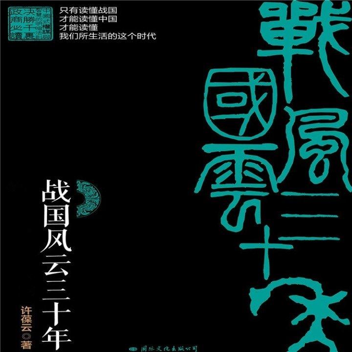 战国风云三十年(一)