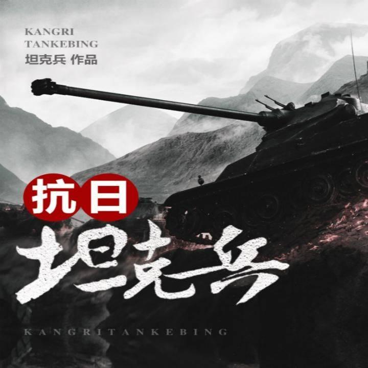 抗日坦克兵