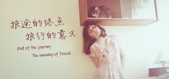 旅途的终点,旅行的意义