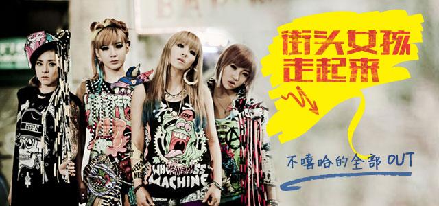 韩国音乐排行榜:街头女孩走起来 不嘻哈的全部OUT