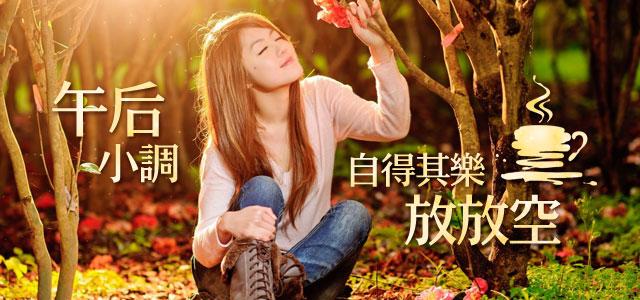 小清新歌曲:午后小调,自得其乐放放空