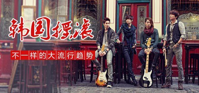韩国摇滚 不一样的大流行趋势