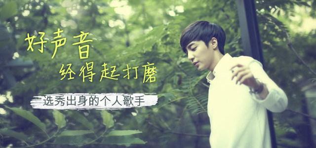 小清新音乐:好声音耐打磨 选秀出身个人歌手