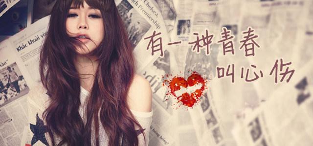 清新音乐:有一种青春叫心伤