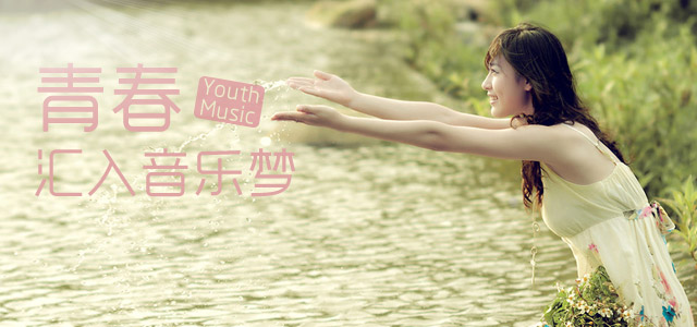 让我们把青春汇入音乐梦!