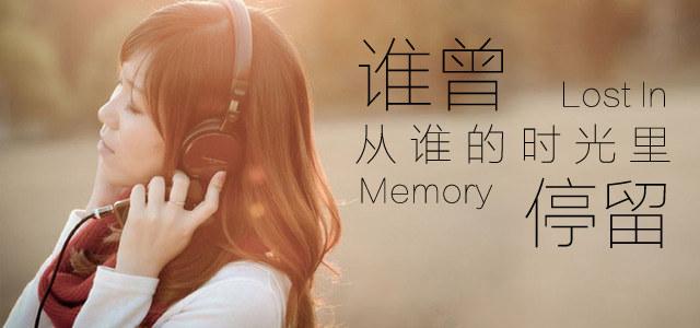 回忆温馨往事,品味岁月静好。