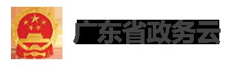 广东省政务云