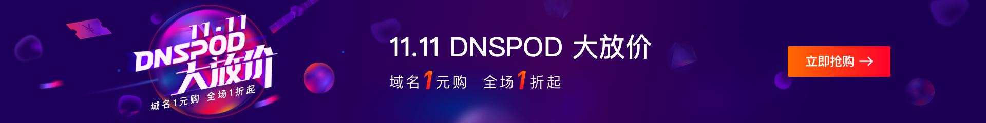 域名 1 元购,全场 1 折起!- DNSPod 11.11 狂欢季