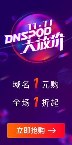 DNSPod  域名 1 元购,全场 1 折起!