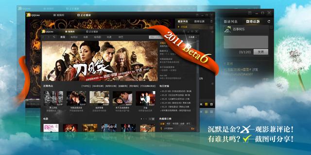 qqlive网络电视下_QQLive 腾讯视频播放器 2011Beta 6 官方免费下载_QQ正式版