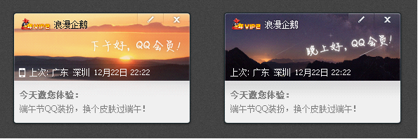 qq上次登录提示_体贴登录提示 - QQ会员